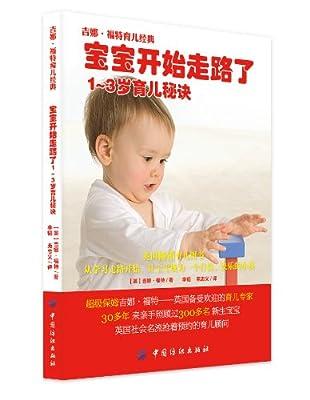 宝宝开始走路了.pdf