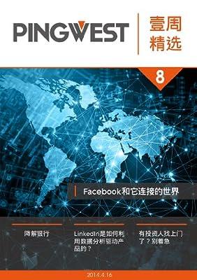 PingWest·壹周精选·Facebook和它连接的世界.pdf