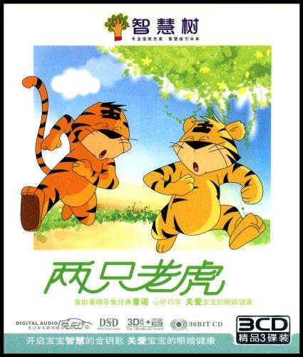 两只老虎 3CD 音乐