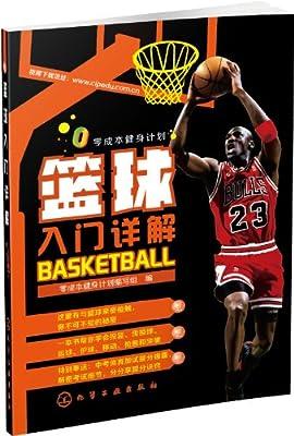 零成本健身计划--篮球入门详解.pdf