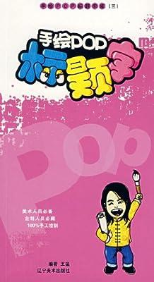 手绘pop标题字库3