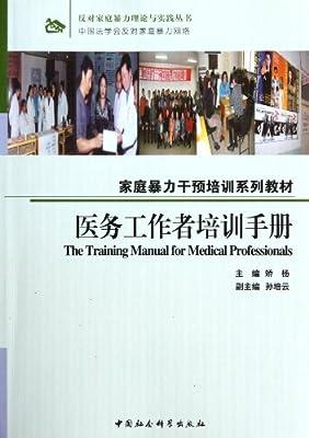 家庭暴力干预培训系列教材:医务工作者培训手册.pdf