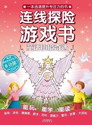 连线探险游戏书:童话仙境奇遇.pdf