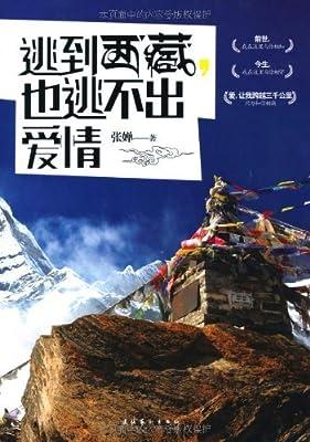 逃到西藏,也逃不出爱情.pdf