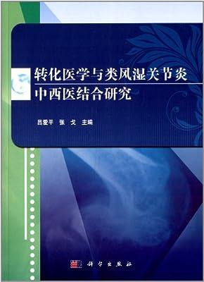 转化医学与类风湿关节炎中西医结合研究.pdf