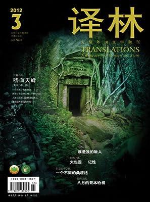 译林 双月刊 2012年03期.pdf