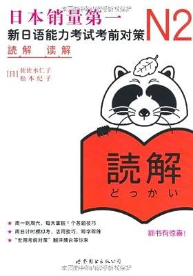 新日语能力考试考前对策:N2读解.pdf