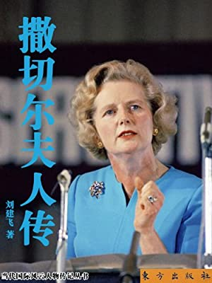 撒切尔夫人传.pdf