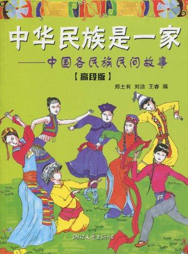 中华民族是一家 中国各民族民间故事 高段版