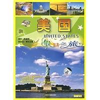 美国假日之旅