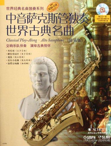 中音萨克斯管独奏世界古典名曲 简易版 附CD光盘图片
