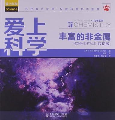 爱上科学•化学系列:丰富的非金属.pdf