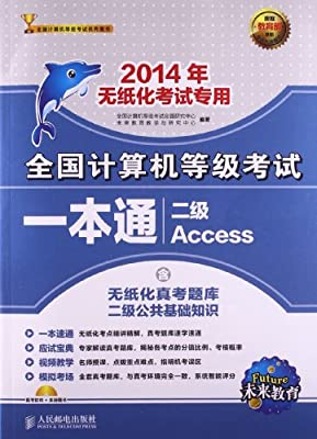 未来教育·全国计算机等级考试一本通:2级Access.pdf