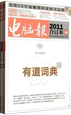 电脑报2011合订本+《品味+》.pdf