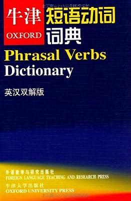 牛津短语动词词典.pdf