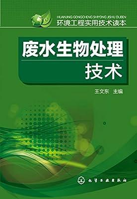 废水生物处理技术.pdf
