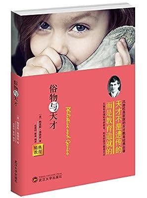 俗物与天才.pdf