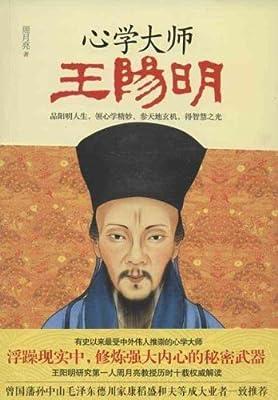 心学大师王阳明.pdf