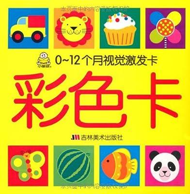 小婴孩•0-12个月视觉激发卡:彩色卡.pdf