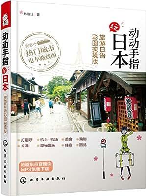 动动手指玩日本:旅游日语彩图实境版.pdf