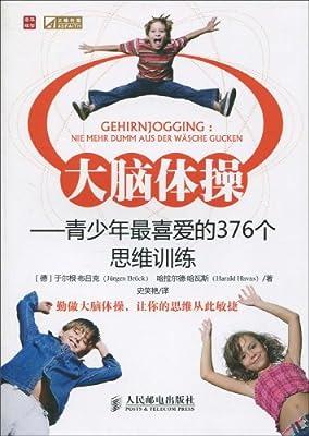 大脑体操:青少年最喜爱的376个思维训练.pdf