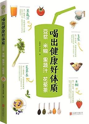 喝出健康好体质:豆浆 米糊 果蔬汁 花草茶.pdf