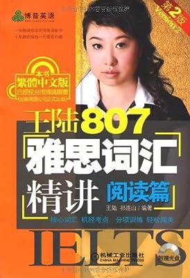 王陆807雅思词汇精讲:阅读篇.pdf