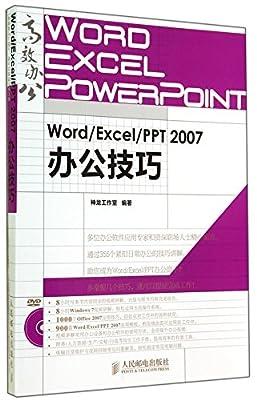 Word/Excel/PPT2007办公技巧-.pdf