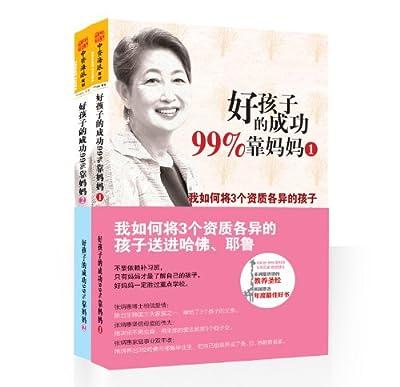 韩国第一妈妈张炳惠家庭教育经典书:好孩子的成功99%靠妈妈.pdf