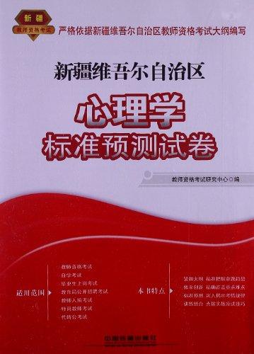 新疆教师资格考试(新疆自学考试)专用教材:心理学