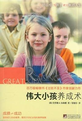 伟大小孩养成术.pdf