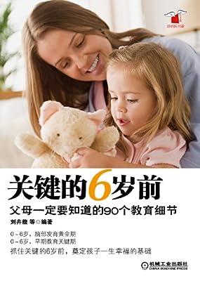 关键的6岁前,父母一定要知道的90个教育细节.pdf