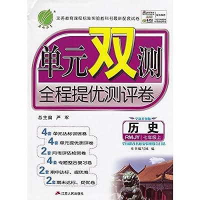 单元双测:七年级·历史.pdf