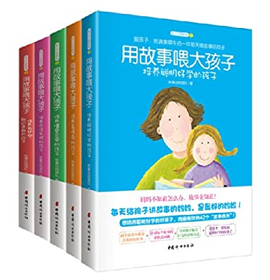 用故事喂大孩子系列.pdf