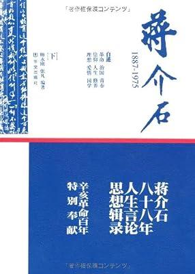 蒋介石:1887-1975.pdf