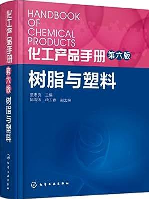 化工产品手册:树脂与塑料.pdf