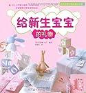 给新生宝宝的礼物:手作婴儿服饰•用品•玩具.pdf