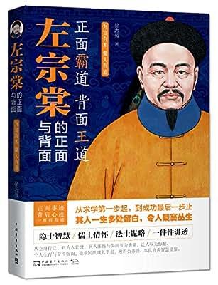 左宗棠的正面与背面:为官有术,做人有道.pdf