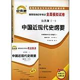 中国近现代史纲要自考通全真模拟试卷课程代码(03708 3708)(附赠名师串讲)-图片