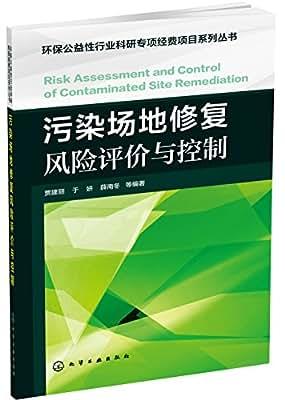 污染场地修复风险评价与控制.pdf