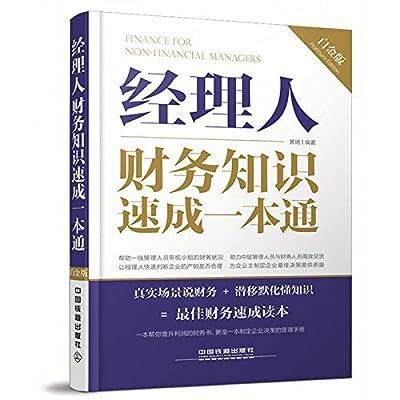 经理人财务知识速成一本通.pdf