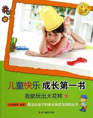 儿童快乐成长第一书:我能玩出大花样.pdf