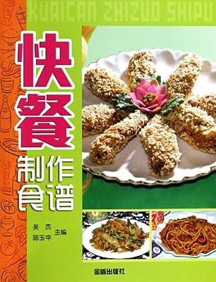 快餐制作食谱.pdf