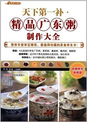 精品广东粥制作大全.pdf