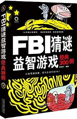 FBI猜谜益智游戏经典300例.pdf