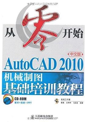 从零开始:AutoCAD 2010中文版机械制图基础培训教程.pdf