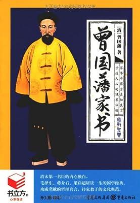 书立方•第4辑:曾国藩家书.pdf