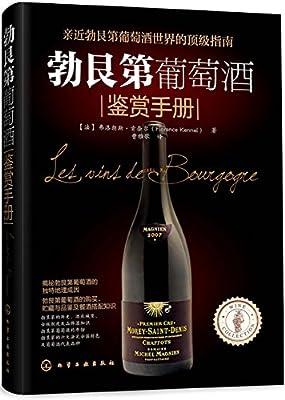 勃艮第葡萄酒鉴赏手册.pdf