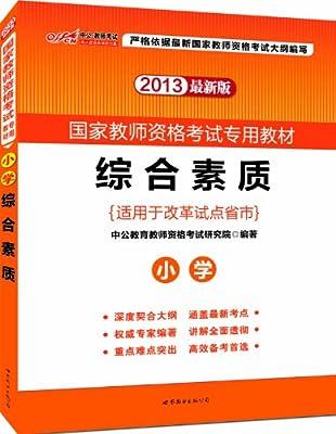 中公版•2013国家教师资格考试专用教材:综合素质小学.pdf
