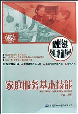 家庭服务基本技能.pdf